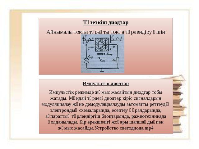 Түзеткіш диодтар Айнымалы токты тұрақты токқа түрлендіру үшін қолданылады. Им...
