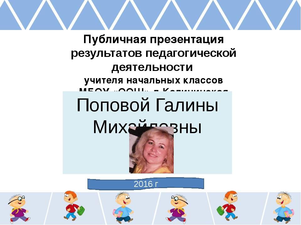 Публичная презентация результатов педагогической деятельности учителя начальн...