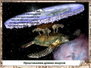 Раньше, давным – давно, когда люди только учились узнавать Землю, они предста