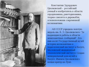 Константин Эдуардович Циолковский - российский ученый и изобретатель в облас