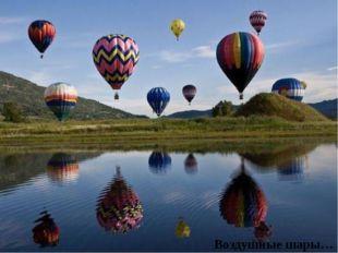 Воздушные шары…