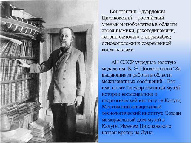 Константин Эдуардович Циолковский - российский ученый и изобретатель в облас...