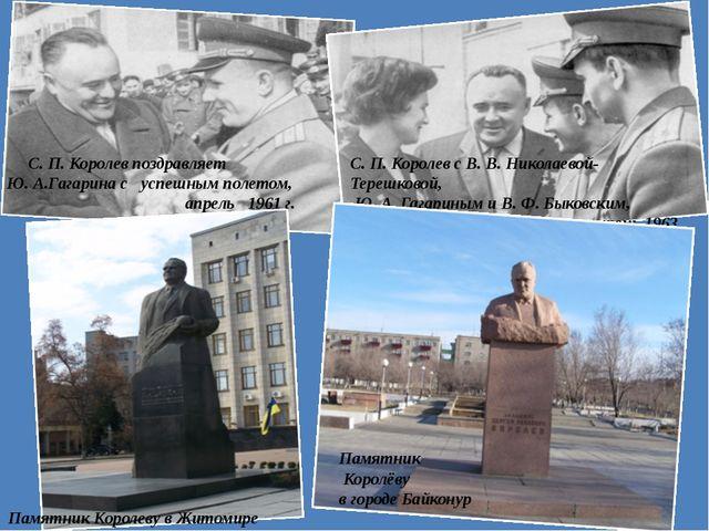 С. П. Королев поздравляет Ю. А.Гагарина с успешным полетом, апрель 1961 г. С...