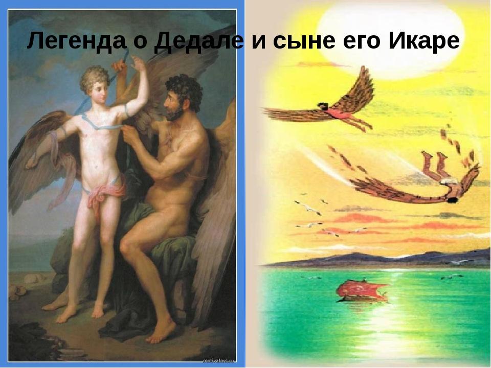 Легенда о Дедале и сыне его Икаре