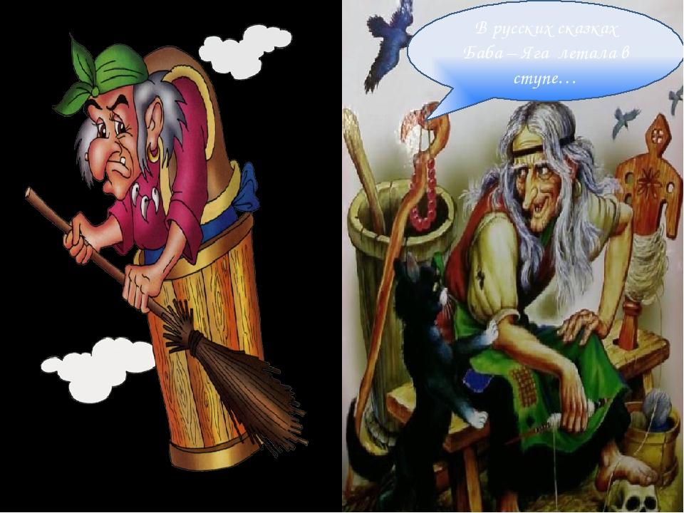 В русских сказках Баба – Яга летала в ступе…