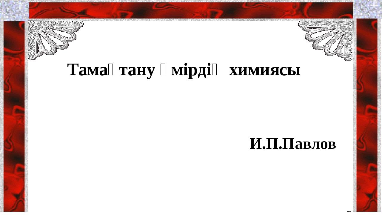 Тамақтану өмірдің химиясы И.П.Павлов