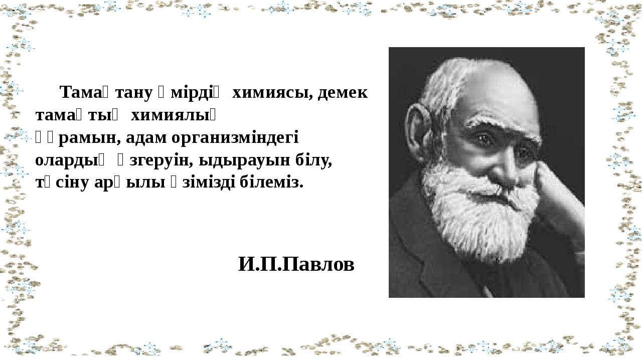 Тамақтану өмірдің химиясы, демек тамақтың химиялық құрамын, адам организмін...