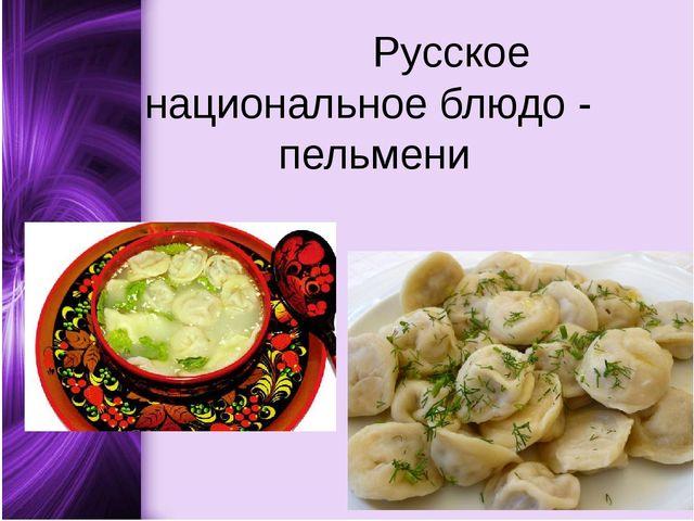 Русское национальное блюдо - пельмени