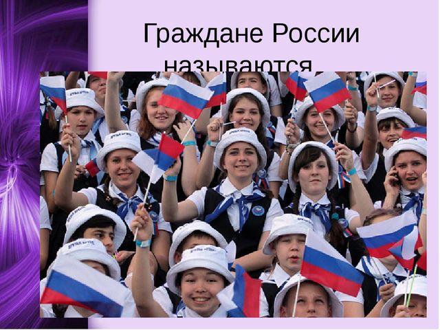 Граждане России называются…