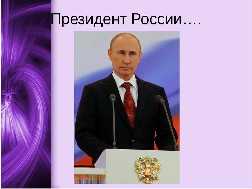 Президент России….