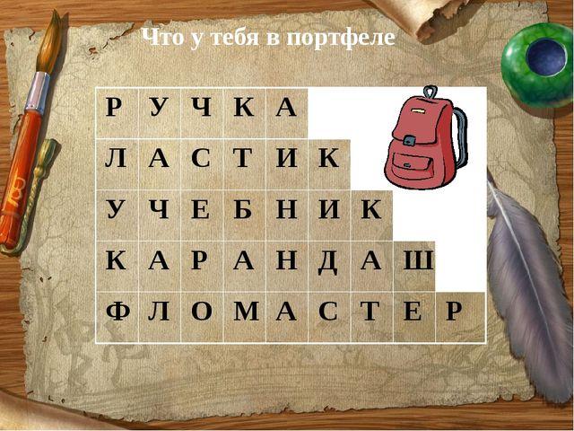 Что у тебя в портфеле Р У Ч К А Л А С Т И К У Ч Е Б Н И К К А Р А Н Д А Ш Ф Л...