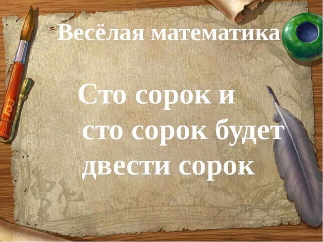 Весёлая математика Сто сорок и сто сорок будет двести сорок