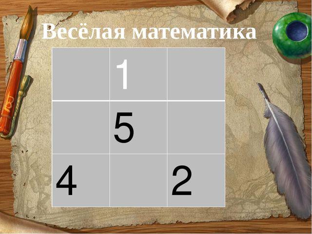 Весёлая математика 1 5 4 2