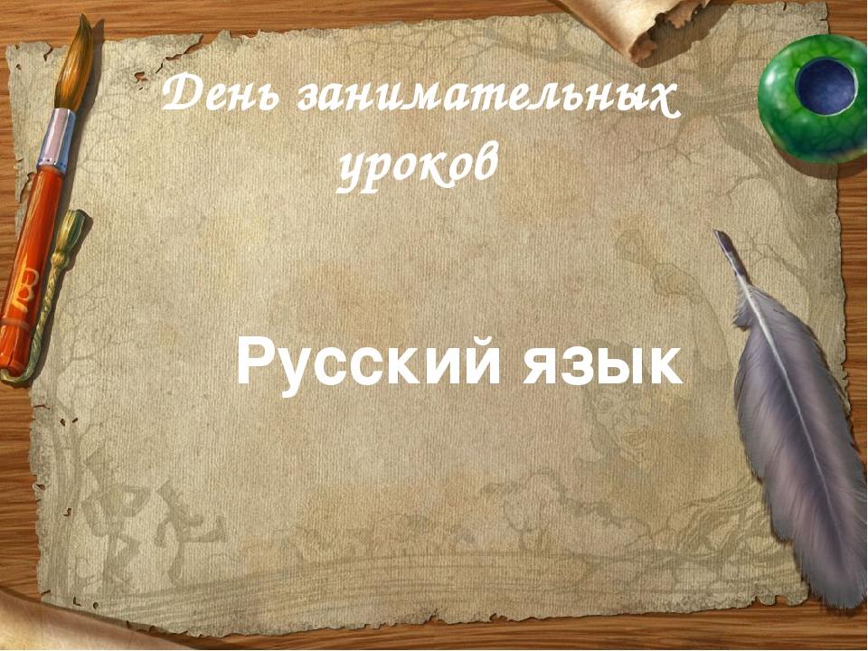 Русский язык День занимательных уроков