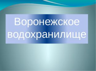 Воронежское водохранилище