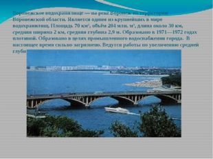 Воронежское водохранилище — на реке Воронеж на территории Воронежской области
