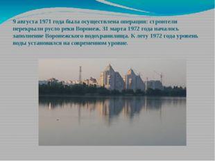 9 августа 1971 года была осуществлена операция: строители перекрыли русло рек