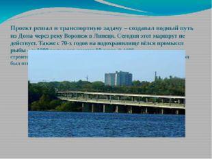 Проект решал и транспортную задачу – создавал водный путь из Дона через рек