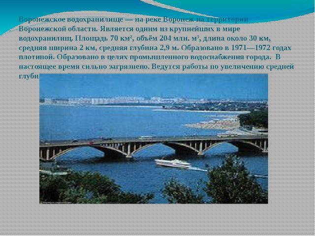 Воронежское водохранилище — на реке Воронеж на территории Воронежской области...