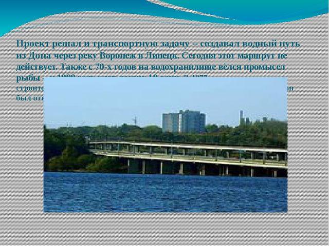 Проект решал и транспортную задачу – создавал водный путь из Дона через рек...
