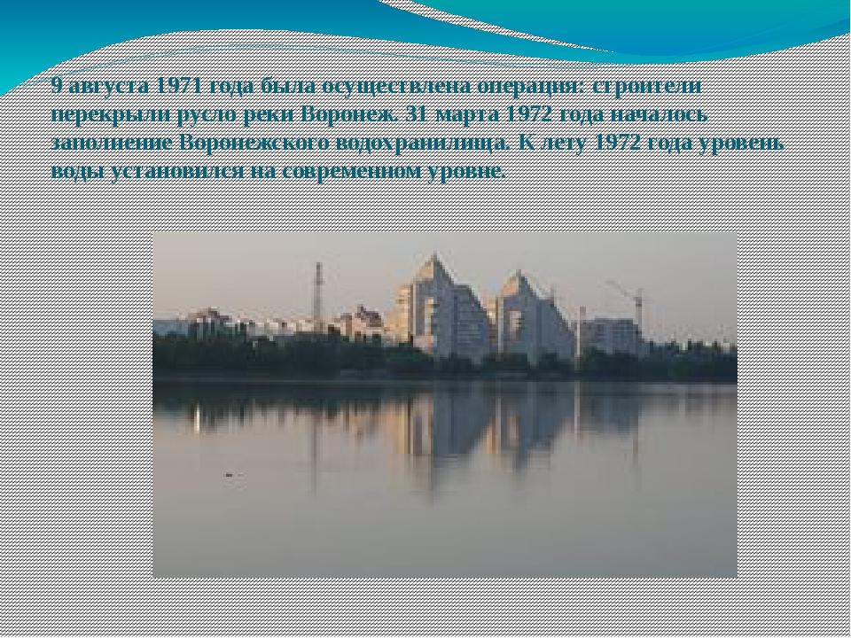 9 августа 1971 года была осуществлена операция: строители перекрыли русло рек...