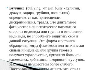 Буллинг (bullying, от анг. bully - хулиган, драчун, задира, грубиян, насиль