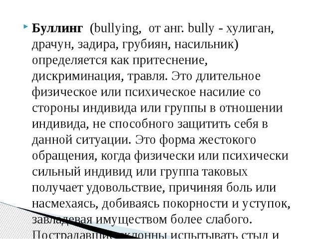 Буллинг (bullying, от анг. bully - хулиган, драчун, задира, грубиян, насиль...