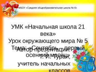 УМК «Начальная школа 21 века» Урок окружающего мира № 5 Тема: «Сентябрь – пер