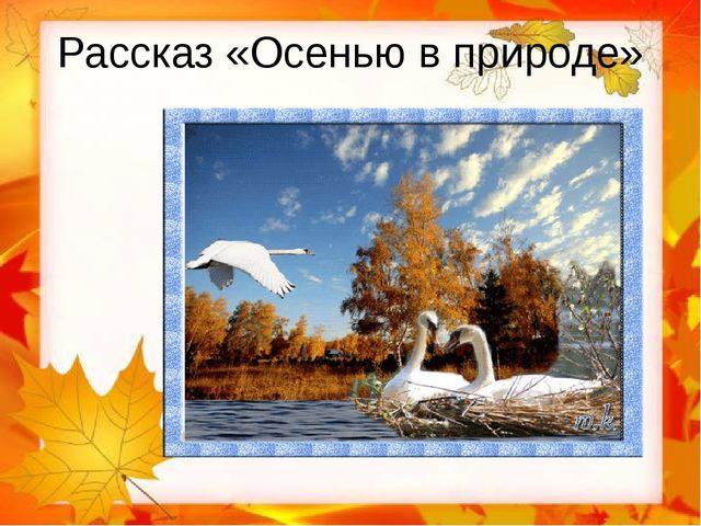 Рассказ «Осенью в природе»