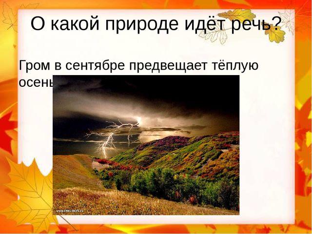 О какой природе идёт речь? Гром в сентябре предвещает тёплую осень.