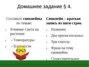 Домашнее задание § 4. Составьте синквейны по темам: Влияние Света на растен