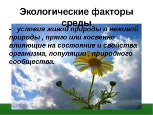 Экологические факторы среды -   условия живой природы и неживой природы , пр