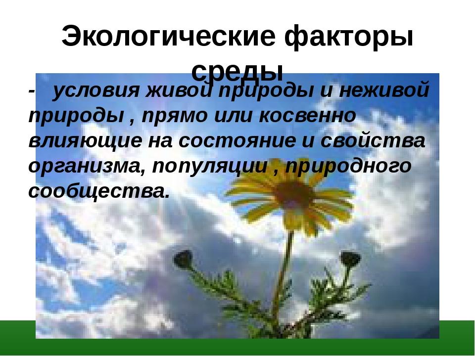 Экологические факторы среды -   условия живой природы и неживой природы , пр...
