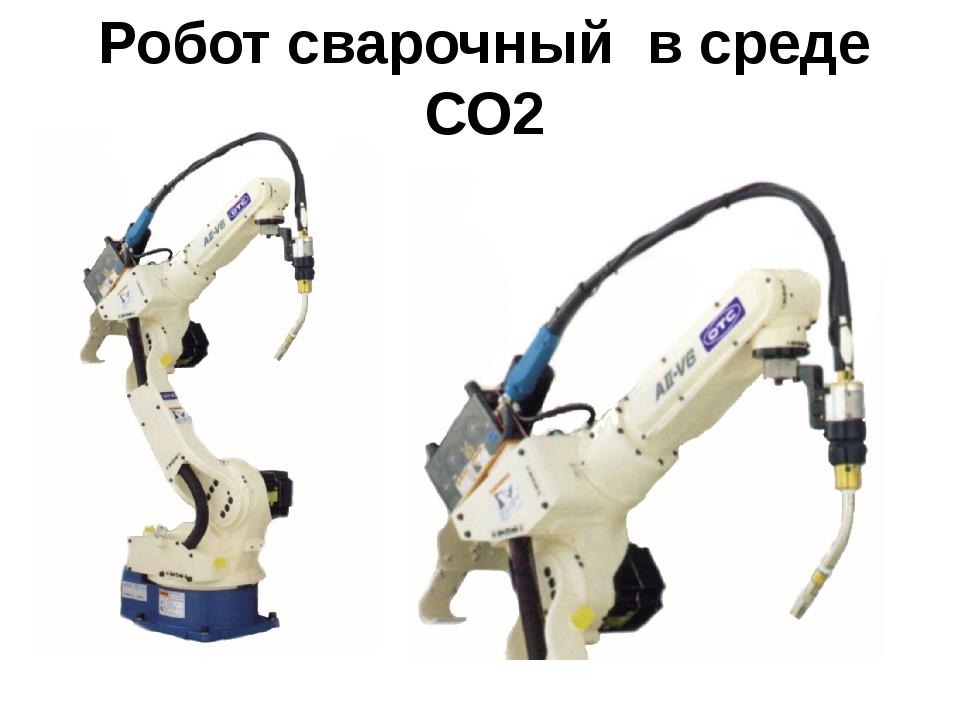 Робот сварочный в среде СО2