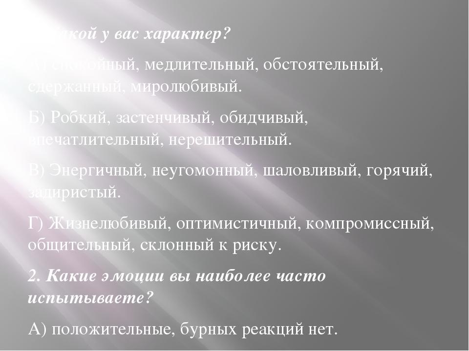 1. Какой у вас характер? А) спокойный, медлительный, обстоятельный, сдержанны...