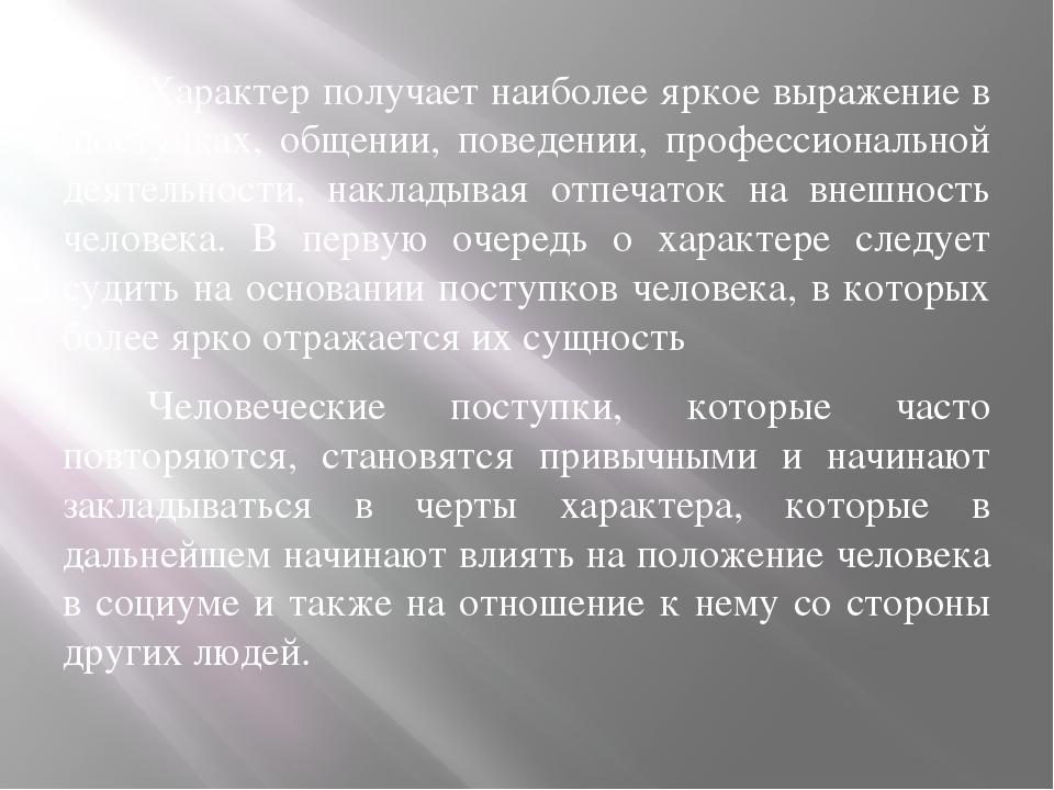 Характер получает наиболее яркое выражение в поступках, общении, поведении,...