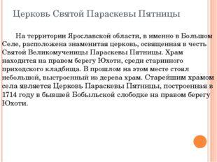 Церковь Святой Параскевы Пятницы На территории Ярославской области, в именно