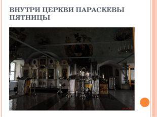 ВНУТРИ ЦЕРКВИ ПАРАСКЕВЫ ПЯТНИЦЫ