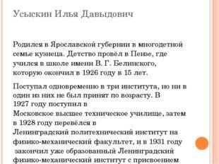 Усыскин Илья Давыдович Родился вЯрославской губерниив многодетной семье куз