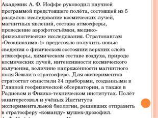 АкадемикА.Ф.Иофферуководил научной программой предстоящего полёта, состоя