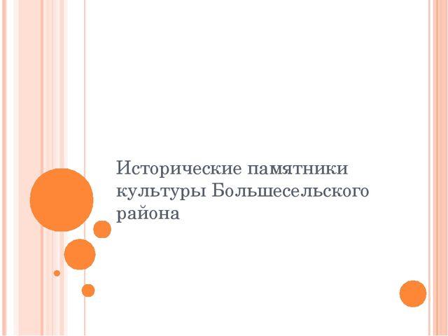 Исторические памятники культуры Большесельского района