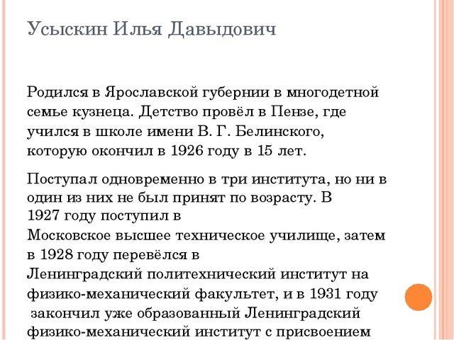 Усыскин Илья Давыдович Родился вЯрославской губерниив многодетной семье куз...