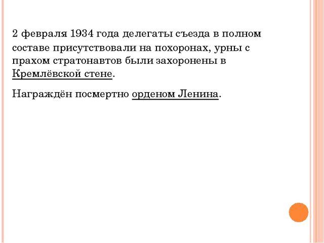 2 февраля1934 годаделегаты съезда в полном составе присутствовали на похоро...