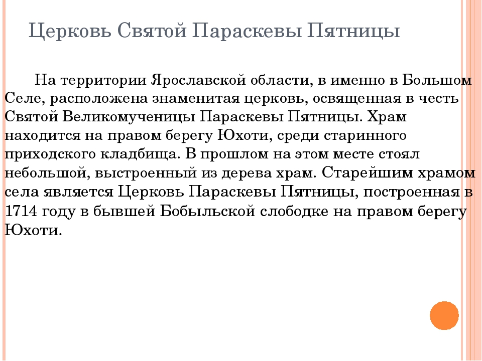Церковь Святой Параскевы Пятницы На территории Ярославской области, в именно...