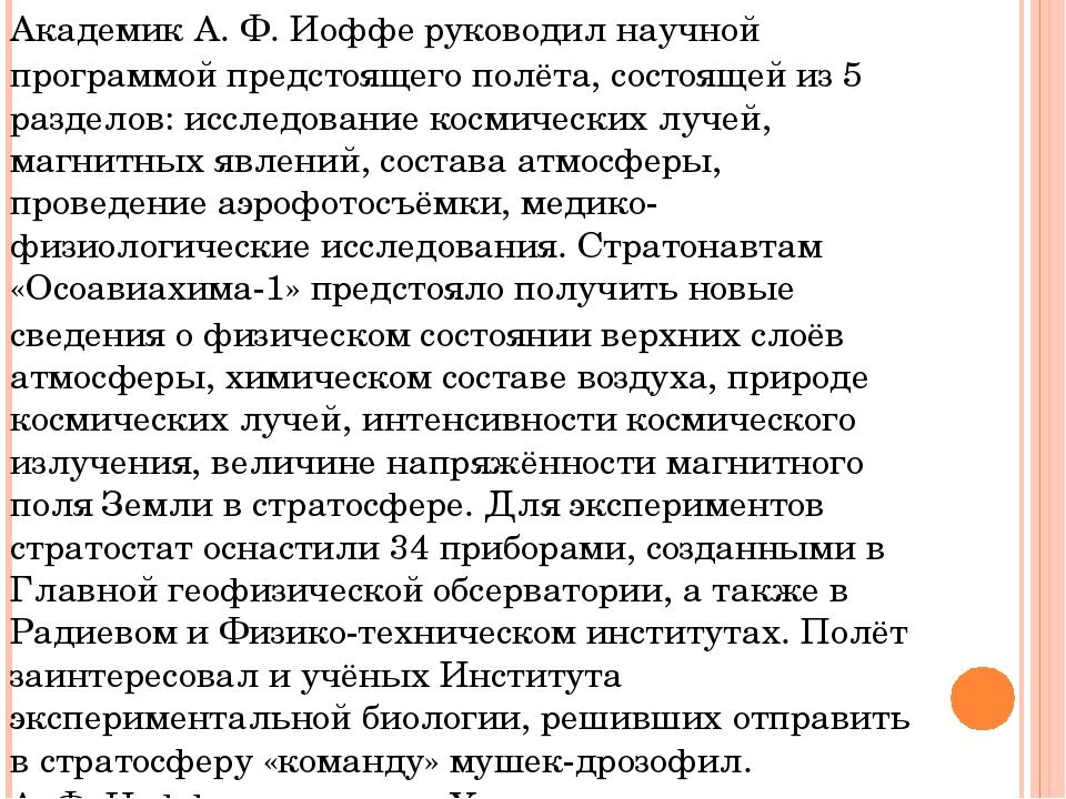 АкадемикА.Ф.Иофферуководил научной программой предстоящего полёта, состоя...