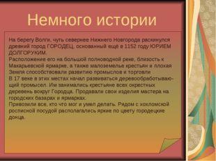 Немного истории На берегу Волги, чуть севернее Нижнего Новгорода раскинулся