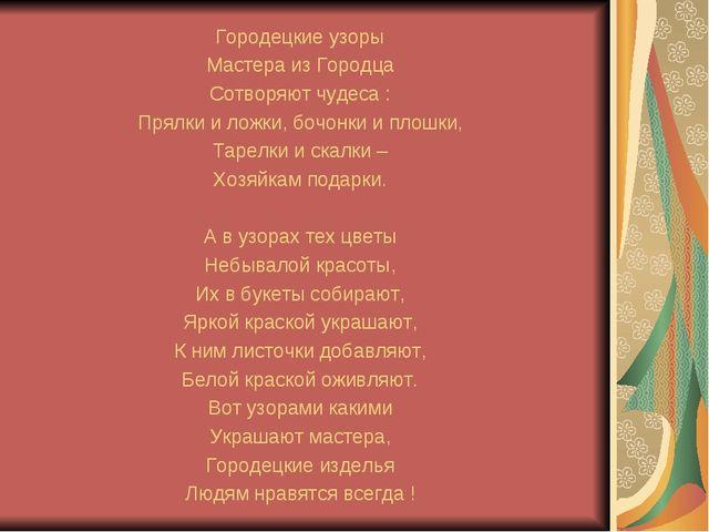 Городецкие узоры Мастера из Городца Сотворяют чудеса : Прялки и ложки, бочонк...