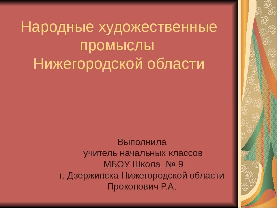 Народные художественные промыслы Нижегородской области Выполнила учитель нача...