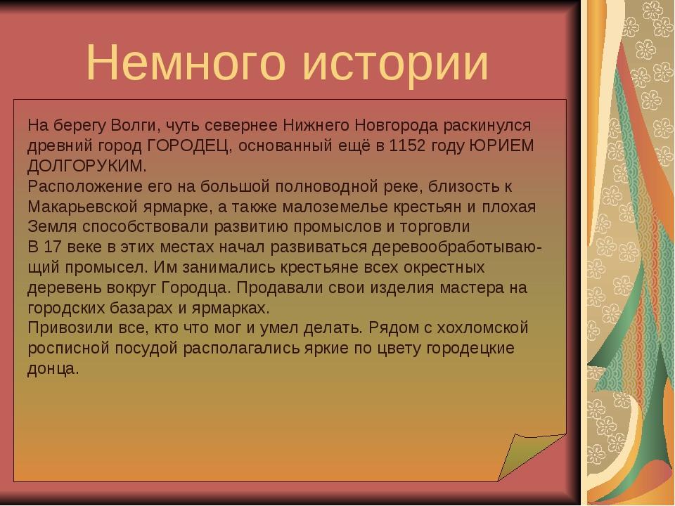 Немного истории На берегу Волги, чуть севернее Нижнего Новгорода раскинулся...
