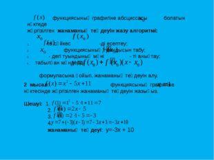 функциясының графигіне абсциссасы болатын нүктеде жүргізілген жанаманың теңд